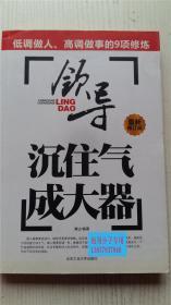 沉住气成大器:领导低调做人高调做事的9项修炼(最新修订版) 博达 著 北京工业大学出版社 9787563919369