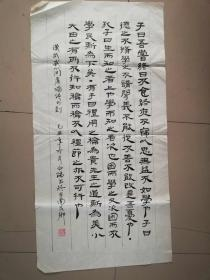 [3473 白瑞汉简作品一幅
