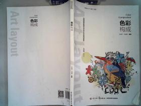 色彩构成(全国高等教育艺术设计专业规划教材),,,