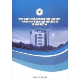 【正版】中国农业科学院兰州畜牧与兽药研究所中央级科学事业单位