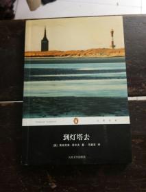 到灯塔去:企鹅经典·第五辑