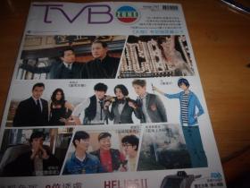 TVB 周刊 797