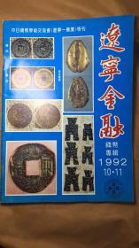 辽宁金融钱币专辑1992年10.11合刊