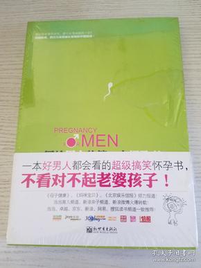 写给男人的第一本怀孕书【实物拍图.全新带塑封】