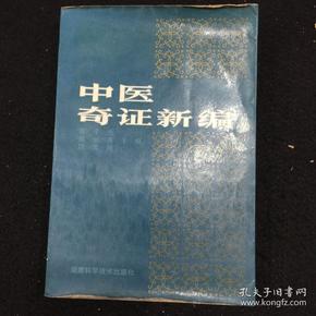 中医奇证新编