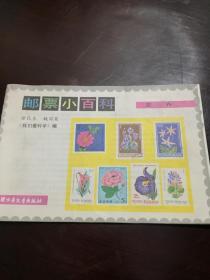 邮票小百科 花卉