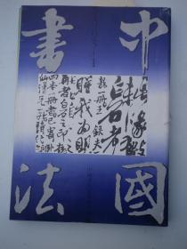 中国书法 【1993年第1.2.3.4.5 6期】6本合售
