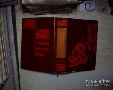简明古汉语字典  。、