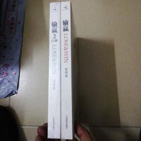 输赢【1-2册】合售