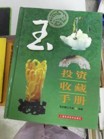 (正版现货1~)玉投资收藏手册  9787532393077