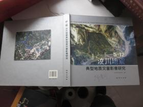 5.12汶川地震典型地质灾害影像研究(12开精装) 徐素宁签名本