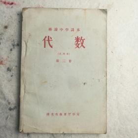 1965年  《耕读中学课本〈代数〉(试用本)第二册》湖北