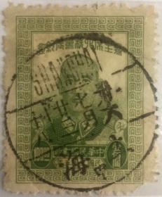 民国邮票100元,上海邮戳清晰
