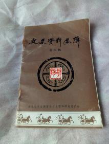 文史资料选辑  第四辑   (山东省高密县)