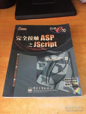 完全接触ASP之Jscript