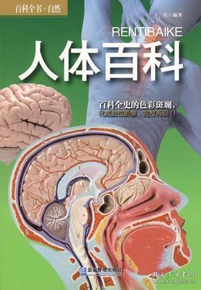 百科全书.自然:人体百科