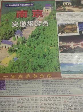 南京交通旅游图2002年9月印刷