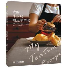 我的小厨房甜点午茶书:妍希老师的38道美味、无负担、暖心下午茶甜点食谱