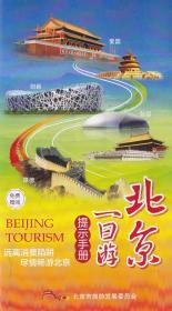北京一日游提示手册