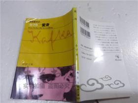 原版日本日文书 变身 高桥义孝 株式会社新潮社 1995年5月 64开软精装