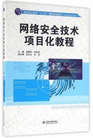 网络安全技术项目化教程