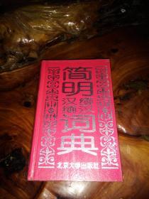 简明汉缅缅汉词典(精装)