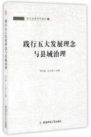 9787567617636/ 践行五大发展理念与县域治理/ 李宗楼,王义德