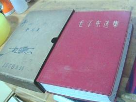 毛泽东选集(一卷本)红塑精装本 有合套 有书签