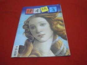 中国国家博物馆馆刊  2015.8   【东6】