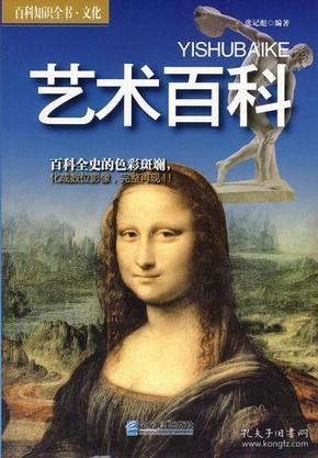 百科知识全书.文化:艺术百科