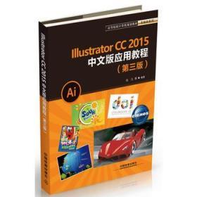 【正版】Illustrator CC 2015中文版应用教程 张凡著