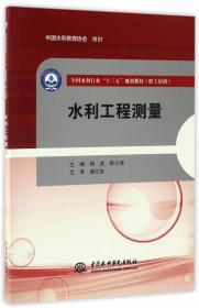 """水利工程测量(全国水利行业""""十三五""""规划教材(职工培训))"""