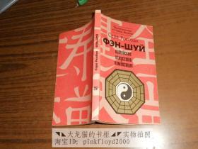 ФЭН-ШУЙ(风水学,俄文原版)