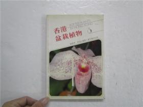 《香港盆栽植物》(3)(铜版纸彩印)