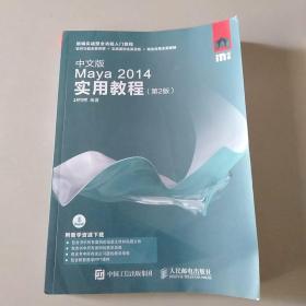 中文版Maya 2014实用教程(第2版)