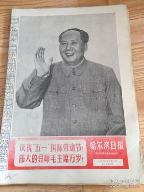 哈尔滨日报 1970年5月1日-1970年5月22日缺5月13日共22期26张