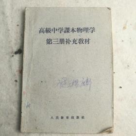 1960年  《高级中学课本物理学第三册补充教材》