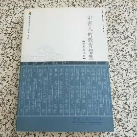 中国人的教育智慧(经典家训版)