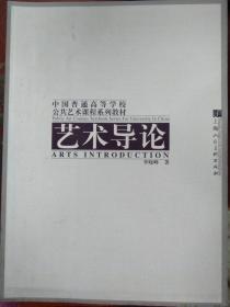 孔夫子旧书网--二手正版艺术导论9787532250691