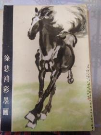 徐悲鸿彩墨画