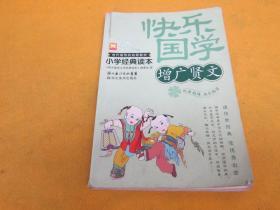 增广贤文   小学经典读本——(封面有裂开,内容完整,书旧一些,如图)