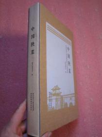中国陕菜  16开带函套 近全新