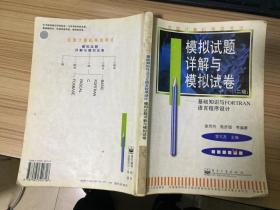 全国计算机等级考试:二级.基础知识与FORTRAN语言程序设计模拟试题详解与模拟试卷