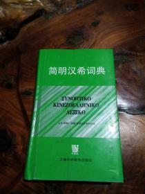 上外SISU西索简明汉外系列词典:简明汉希词典