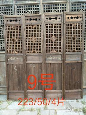 拼花隔扇4片,做工精致,950元一片,共四片,高223cm,宽50cm。可做屏风或挂墙摆设。