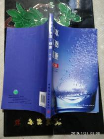 饮水水质健康(第2版)