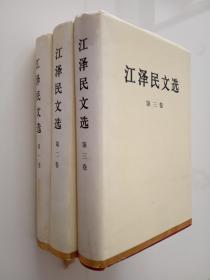 江澤民文選(全三卷)