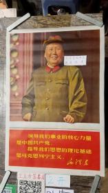 毛主席笑眯眯语录像2开贵州版