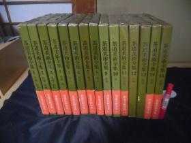 茶道美术全集  15册全 1970年一版 包邮