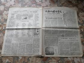 又《上海外国语学院》院刊 2019年08月24日 第116期 八开四版 本期内容《全院师生信心百倍干劲冲天》等